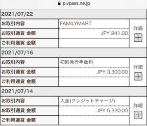 TOKYO 2020 ウェアラブルの利用明細