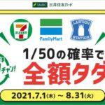 三井住友カード、コンビニ3社でVisaのタッチ決済を利用すると1/50の確率で全額タダになるキャンペーンを実施
