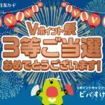まだ間に合う「Vポイント祭」! 500円分のVポイントギフトが当選!