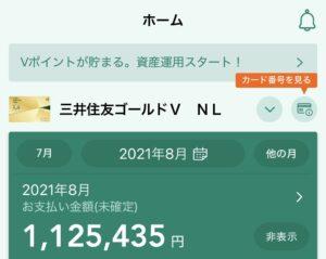 三井住友カード ゴールド(NL)を100万円以上利用