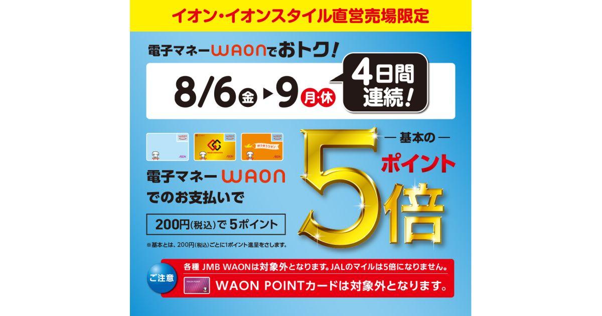 イオン・イオンスタイルで電子マネーWAONでの支払いでポイント5倍キャンペーンを実施
