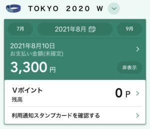 Vpassアプリには「TOKYO 2020 W」で表示