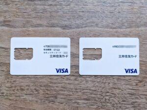 TOKYO 2020 ウェアラブルのカード番号