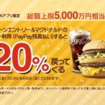 Yahoo! JAPANアプリのクーポンでマクドナルド モバイルオーダーが最大20%還元キャンペーンを実施