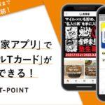 吉野家アプリでモバイルTカードの利用が可能に