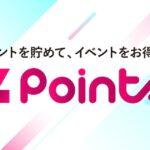 電子チケット販売プラットフォーム「ZAIKO」でポイントサービス「Zポイント」開始