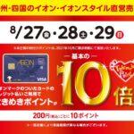 イオンカード、イオンなどでポイント10倍キャンペーンを実施 イオンJMBカードは対象外