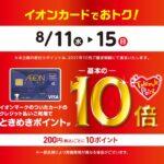 イオンカード、イオンでポイント10倍キャンペーンを実施 イオンJMBカードも対象