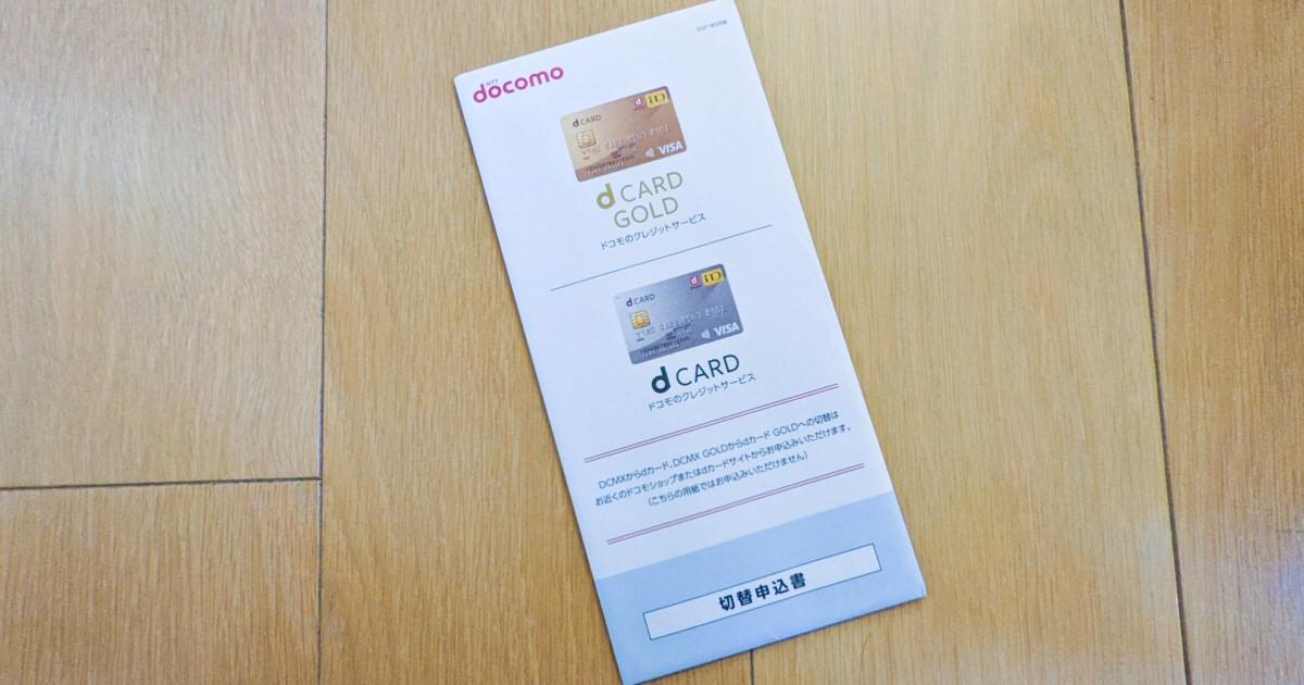 ahamoの支払方法を他のクレジットカードに変更 dカード GOLDからdカードにダウングレード