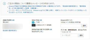 AmazonではAmazonギフト券が自動で使われる