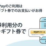Amazon Pay、Amazonギフト券での購入時に0.5%をAmazonギフト券で還元するサービスを開始