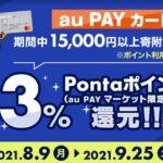 au PAYふるさと納税、au PAYカードを利用した寄付でポイント最大3%還元キャンペーンを実施