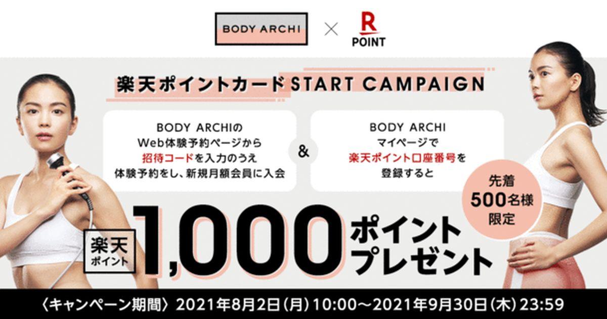 BODY ARCHIで楽天ポイントカードが利用可能に スタートキャンペーンも