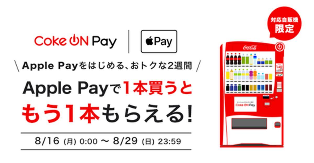 Coke ON PayでApple Payの利用が可能に 1本購入すると1本無料で交換できるドリンクチケットを獲得できるキャンペーンも