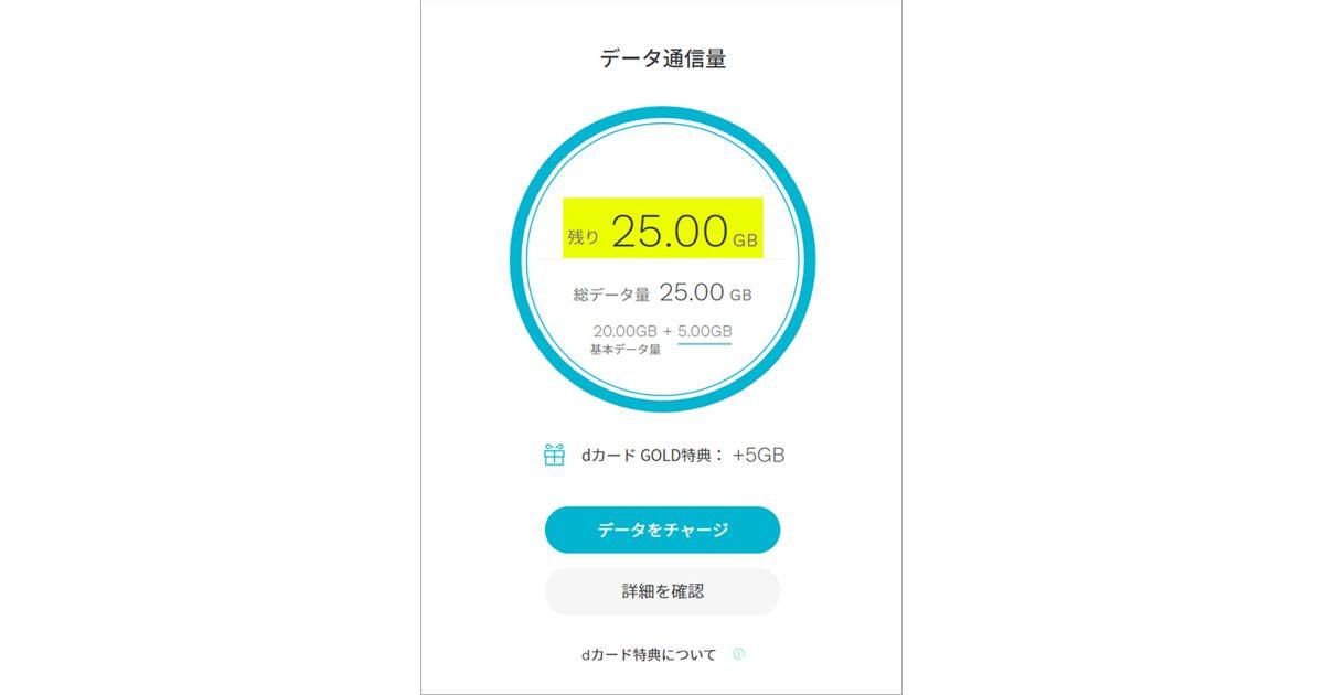 ahamoでdカード契約特典のデータ容量増量サービスを開始 ゴールドは+5GB追加に