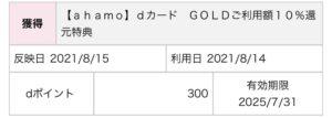 ahamoのdカード GOLD特典が付与された