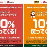 ソフトバンクユーザー限定で、吉野家と出前館でPayPayを利用すると10%還元キャンペーンを実施