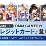 DMM GAMESの人気作品5タイトルとコラボレーションしたクレジットカード「DMMカード」が誕生