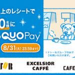 ドトールコーヒーで500円以上購入でQUOカードPay 250円分がその場で当たるキャンペーンを実施