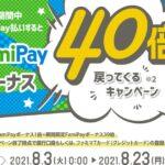 FamiPay払いすると40倍(20%還元)戻ってくるキャンペーン実施 ファミリーマート以外も対象に