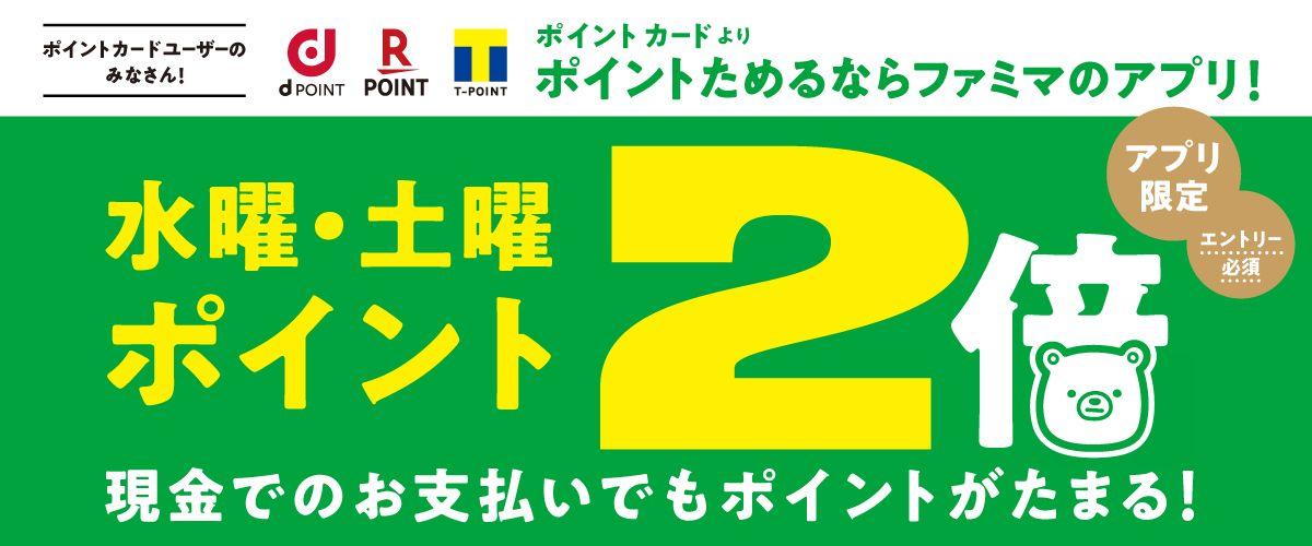 ファミペイ、水曜日・土曜日はポイント2倍キャンペーンを実施