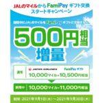 JALのマイルからFamiPayギフトへのポイント交換サービスが開始 交換開始キャンペーンも