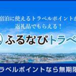 ふるなびトラベルで兵庫県神戸市が宿泊施設で利用できる電子ポイントの提供を開始