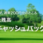 TOYOTA Wallet、GDOゴルフ場予約の連携を開始 予約・プレーで500円分残高獲得キャンペーンも