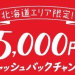 北海道エリア限定でJCBのカードを利用すると抽選で5,000円キャッシュバックキャンペーンを実施