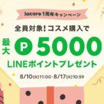美容ポータルサイト「lacore」がサービス開始1周年記念で最大5,000 LINEポイントを獲得できるキャンペーンを実施