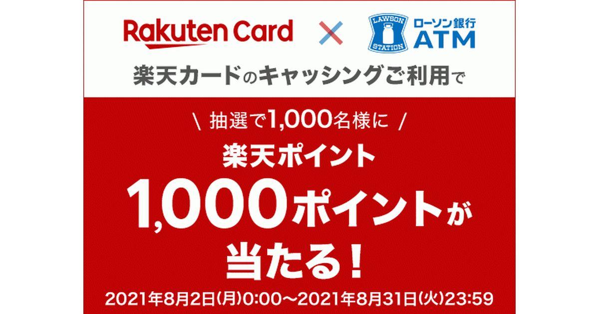 楽天カード、ローソン銀行ATMでのキャッシング利用で1,000名に楽天ポイント1,000ポイントが当たるキャンペーンを実施