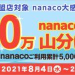 nanaco、2,000万ポイントの山分けキャンペーンを実施