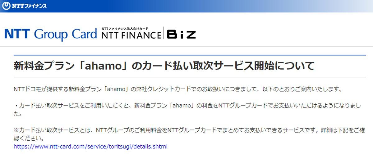 NTTファイナンス、NTTグループカードでahamoの「カード払い取次サービス」開始