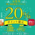 大阪府大阪市、2021年11月中に「買い物応援キャンペーン」を実施 最大6,000円分のポイントを還元