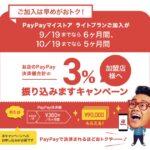 PayPay、2021年10月以降の決済システム手数料を1.6%・1.98%で設定