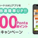 アプリのPontaカード(公式)で1,000 Pontaポイントが当たるキャンペーン実施