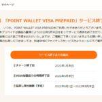 モッピーのポイントをVisa加盟店で利用できるPOINT WALLET VISA PREPAIDのサービス終了