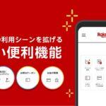 楽天ペイ(アプリ決済)に楽天カード・楽天銀行・ポイント運用・楽天チェックなどの機能が搭載