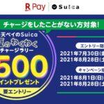 楽天ペイ(アプリ決済)、楽天ペイのSuicaに初めてチャージすると 最大500ポイント獲得できるキャンペーンを実施