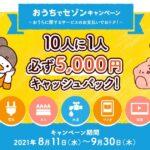 クレディセゾン、公共料金・携帯電話・サブスクを3万円以上利用すると抽選で5,000円キャッシュバックキャンペーンを実施