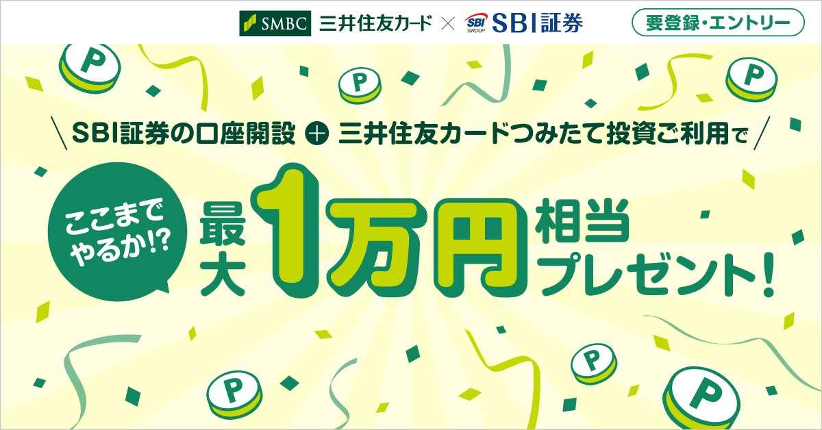 三井住友カード、SBI証券の証券総合口座を開設し、積立設定すると最大1万円相当のポイントを還元するキャンペーン実施