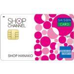 ショップチャンネル、ショップチャンネルカード セゾン・アメリカン・エキスプレス・カードを発行 買物が何度でも送料無料に