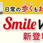 ダイドードリンコ、DyDo Smile STANDの新機能「Smile Walk」を開始