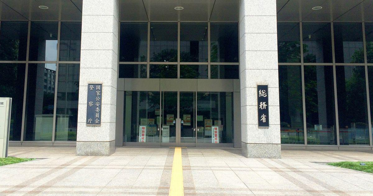 総務省、マイナポイント事業を再延長検討