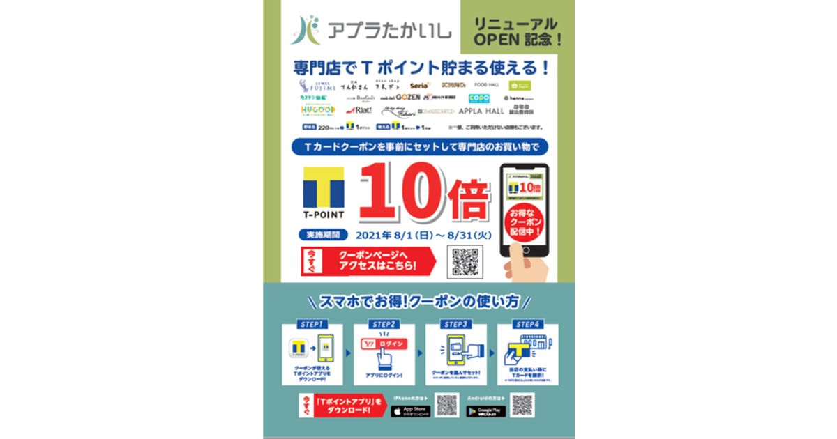 大阪府高石市のコミュニティ施設「アプラたかいし」でTポイントサービスを開始