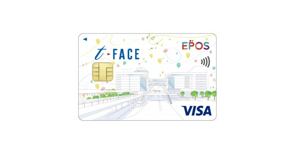 エポスカード、愛知県豊田市の商業施設「T-FACE」との提携クレジットカード「T-FACEエポスカード」を発行