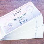 タカシマヤプラチナデビットカードで+1%のボーナスポイントが付与された! 合計3%還元に!