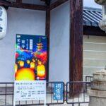 アメックスのチームラボによる世界遺産 京都 東寺の光の祭に行ってきた! なんと開催中止に!