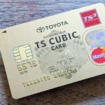 TS CUBIC CARD、「ポイントプラス」のポイント有効期限を変更 一般カードは5年間が2年間に
