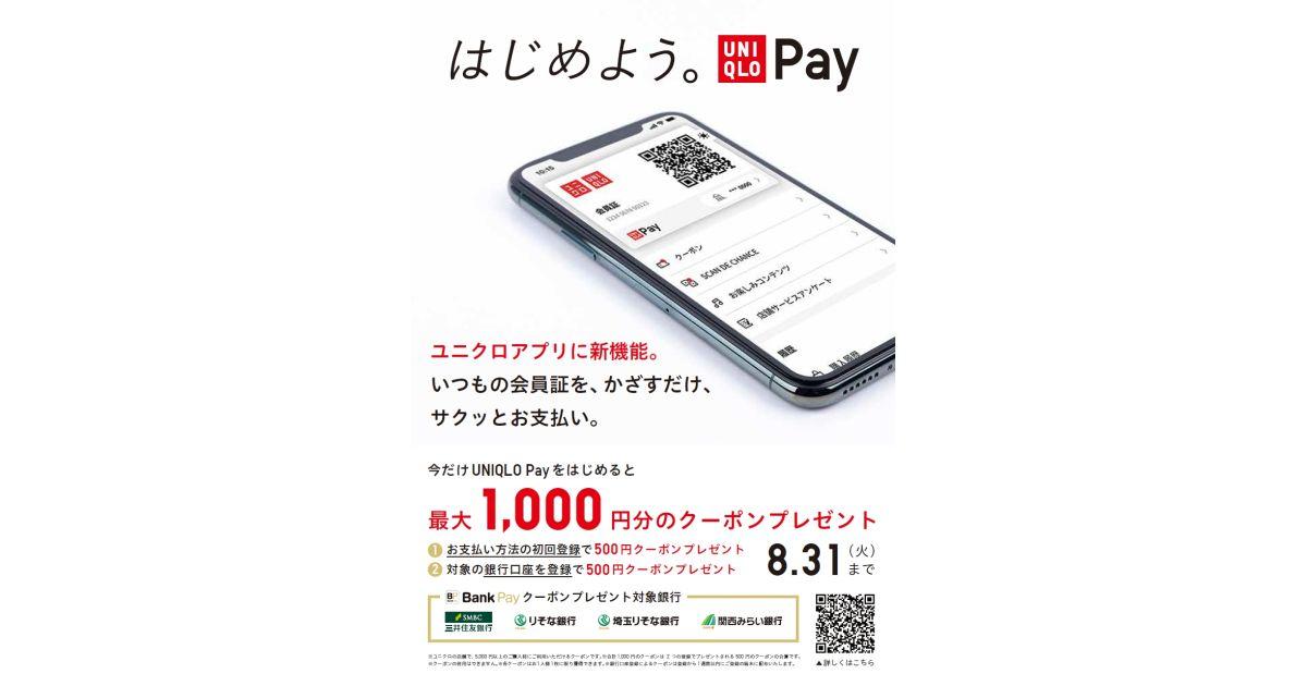 ユニクロアプリ、「UNIQLO Pay」で最大1,000円分のクーポンがもらえるキャンペーンを開始
